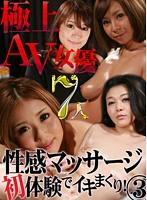 極上AV女優7人 性感マッサージ初体験でイキまくり!(3)