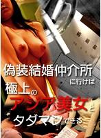 偽装結婚仲介所に行けば極上のアジア美女とタダマンできる ダウンロード