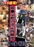 10連発!援●交際の決定的瞬間〜JK・主婦・派遣OL ダウンロード