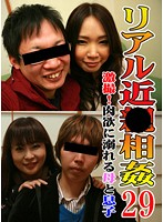 リアル近●相姦(29)〜激撮!肉欲に溺れる母と息子