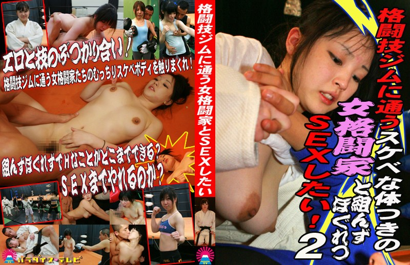 格闘技ジムに通うスケベな体つきの女格闘家と組んずほぐれつSEXしたい!(2)