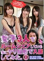 女子3人でルームシェアしている家にヤリ目的で入居してみた。(3) ダウンロード