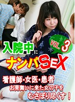 入院中にナンパSEX(3)〜看護師・女医・患者・お見舞いに来た女の子をむさぼり尽くす! ダウンロード