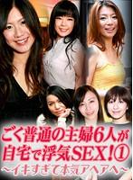 ごく普通の主婦6人が自宅で浮気SEX!(1)〜イキすぎて本気アヘアヘ