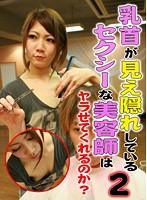 乳首が見え隠れしているセクシーな美容師はヤラせてくれるのか?(2)