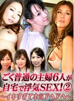 ごく普通の主婦6人が自宅で浮気SEX!(2)〜イキすぎて本気アヘアヘ ダウンロード