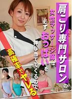 肩こり専門サロンの女性マッサージ師は必ずおっぱいを押し当ててくるので高確率でヤレる ダウンロード