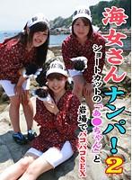 海女さんナンパ!(2)〜ショートカットの「あ●ちゃん」と岩場でパコパコSEX ダウンロード