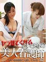 ヤラせてくれるという噂の美人看護師がいる病院に入院してみた(2) ダウンロード