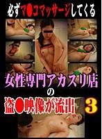 必ずマ●コマッサージしてくる女性専門アカスリ店の盗●映像が流出(3) ダウンロード