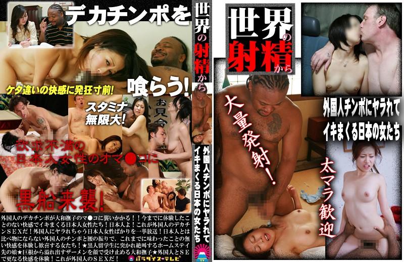 世界の射精から~外国人チンポにヤラれてイキまくる日本の女たちのエロ画像
