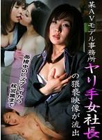 某AVモデル事務所ヤリ手女社長の猥褻映像が流出〜面接中のレズプレイから枕営業まで ダウンロード