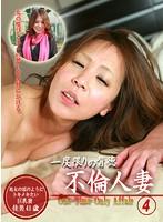一度限りの背徳人妻不倫(4)〜デパート勤務・佳美41歳 ダウンロード