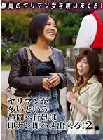 ヤリマンが多いという静岡へ行けば即ナン即ハメ出来る!(2) ダウンロード