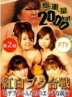 第2回PTV紅白ブタ合戦〜総重量2000kg!おデブちゃんたちのエッチな競演
