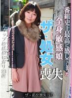 ザ・処女喪失(97)〜生娘の人生初エッチに完全密着!