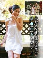 大好きな妹と混浴温泉で近●相姦したい! ダウンロード