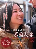 一度限りの背徳人妻不倫(5)〜清楚なDカップ美乳妻・愛さん40歳 ダウンロード