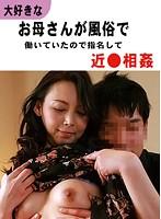 大好きなお母さんが風俗で働いていたので指名して近●相姦(1)