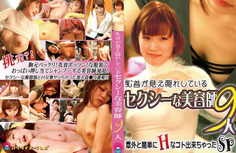 乳首が見え隠れしているセクシーな美容師9人!意外と簡単にHなコト出来ちゃったSP