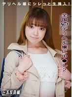 全国No.1デリヘル嬢に中●し!(2)〜五反田編 ダウンロード