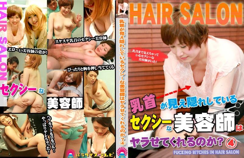 乳首が見え隠れしているセクシーな美容師はヤラせてくれるのか?(4)