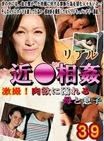 リアル近●相姦(39)〜激撮!肉欲に溺れる母と息子 ダウンロード