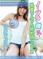 ノーブラ微乳!乳首つんつん舐め回しSEX(1) ダウンロード
