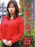 一度限りの背徳人妻不倫(8)〜神戸のバスト100cmGカップ妻・涼花42歳 ダウンロード