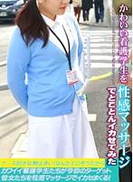 かわいい看護学生を性感マッサージでとことんイカせてみた 初美沙希 ダウンロード