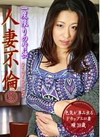 一度限りの背徳人妻不倫(9)〜色気が滲み出るFカップエロ妻・瞳38歳 ダウンロード