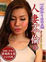一度限りの背徳人妻不倫(10)〜結婚一年目の新婚熟女妻・ななせ40歳 ダウンロード