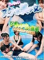 ちっちゃいスク水美少女のぴちゃぴちゃ放送in子ども用プール完全版 ダウンロード