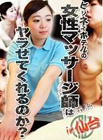 ビジネスホテルの女性マッサージ師はヤラせてくれるのか?in仙台 ダウンロード