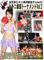 全日本ビキニ卓球協会 Presents ビキニ卓球トーナメントVol.2 完全版 ダウンロード