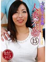 一度限りの背徳人妻不倫(15)〜実の息子に抱かれたいムッチリ妻・恵子38歳 ダウンロード