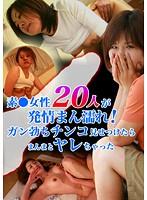 素●女性20人が発情まん濡れ!ガン勃ちチンコ見せつけたらまんまとヤレちゃった ダウンロード