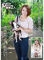 よく犬の散歩で会うスケベな体のスキニージーンズ奥さんとハメたい ダウンロード