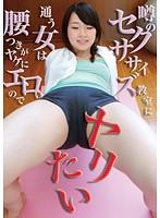 噂のセクササイズ教室に通う女は腰つきがヤケにエロいのでヤリたい ダウンロード