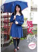 ザ・処女喪失(102)〜生娘の人生初エッチ
