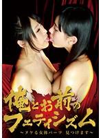 俺とお前のフェティシズム完全版〜ヌケる女