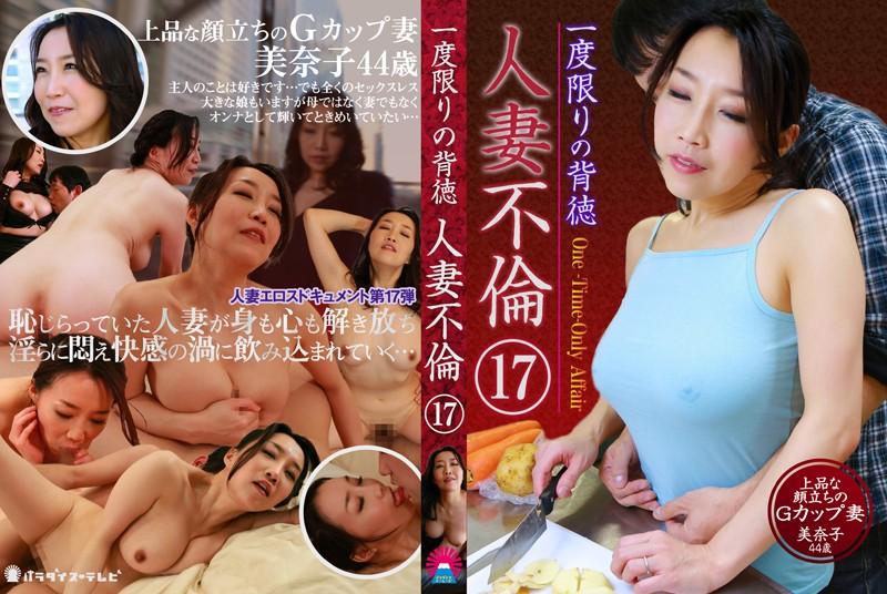 一度限りの背徳人妻不倫(17)~上品な顔立ちのGカップ妻・美奈子44歳