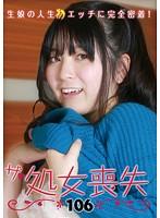 ザ・処女喪失(106)〜生娘の人生初エッチに完全密着! ダウンロード