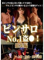 ピンサロNo.1盗●!総集編(1)〜上野・池袋・高円寺篇