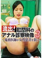 流出!肛門科のアナル診察映像(3)〜鬼畜医師が女性患者を狙う!
