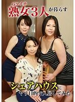 バツイチ熟女3人が暮らすシェアハウスにヤリ目的で入居してみた ダウンロード