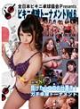 全日本ビキニ卓球協会 Presents ビキニ卓球トーナメントVol.6 完全版