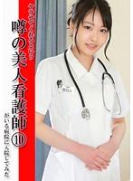 ヤラせてくれるという噂の美人看護師がいる病院に入院してみた(10) ダウンロード