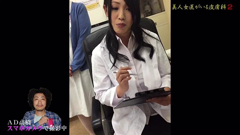 美人の先生がいる皮膚科に行って腫れたチンコを診てもらう流れでヌイてもらいたい(2) 画像1