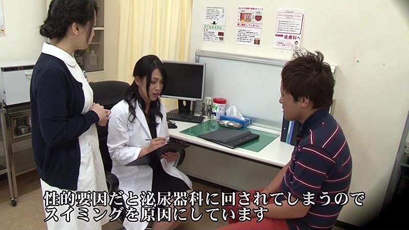 美人の先生がいる皮膚科に行って腫れたチンコを診てもらう流れでヌイてもらいたい(2) 画像3
